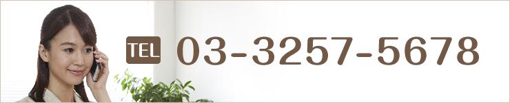 03-3257-5678