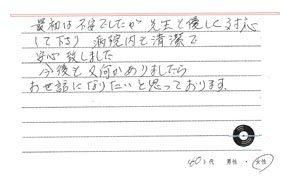 voice04_s